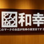 GOTOイート和幸で食事券は使える?予約ポイントはためられるの?