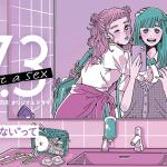 ドラマ『17.3 about a sex』最終回の動画配信を無料で視聴する方法!