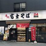 GOTOイート富士そばで食事券は使える?予約ポイントはためられるの?