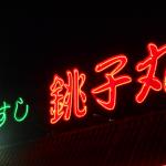 『すし銚子丸』でGOTOイート食事券は使える?予約ポイントはためられるの?