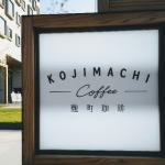 『麹町珈琲』でGOTOイート食事券は使える?予約ポイントはためられるの?