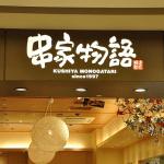 『串家物語』でGOTOイート食事券は使える?予約ポイントはためられるの?