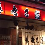 GOTOイート『養老乃瀧』で食事券は使える?予約ポイントはためられるの?