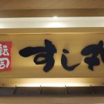 GOTOイート『回転寿司すし丸』で食事券は使える?予約ポイントはためられるの?