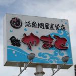 GOTOイート『回転寿司やまと』で食事券は使える?予約ポイントはためられるの?