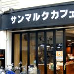 GOTOイート『サンマルクカフェ』で食事券は使える?予約ポイントはためられるの?