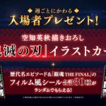 映画『銀魂』1週目の入場者特典は『鬼滅の刃イラストカード』第2弾は?なぜ、鬼滅の刃?