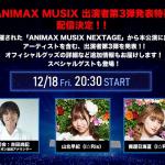 ANIMAX MUSIX 出演者第3弾発表特番のライブ配信を視聴する方法は?