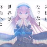 神様になった日(アニメ)12話(最終回)ネタバレ感想・考察!ひなが出した答えは?