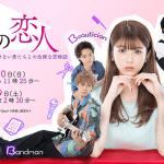 『3Bの恋人』1話のネタバレ感想・考察!初回から怒涛の展開!
