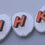 【NHK】管理職を約3割削減?早期退職募集はいつから?なぜこの時期に?