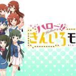 【きんいろモザイク】のアニメ無料動画を全話(1話~最終回)配信しているサイトはどこ?