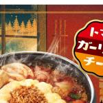 すき家「チーズ尽くしのガーリックトマト牛鍋定食」の販売期間やカロリー・口コミは?