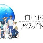 白い砂のアクアトープ(アニメ)1話の感想・考察・評判!見逃し配信サイトまとめ!