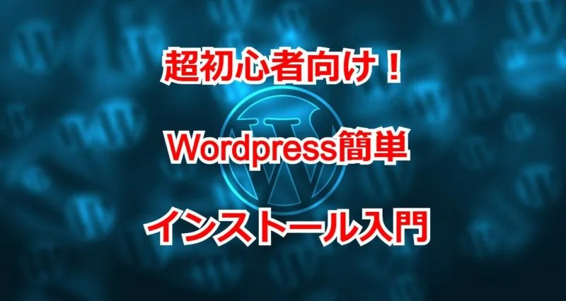 Wordpress入門