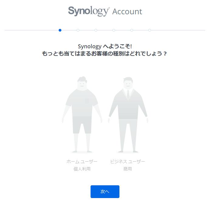 Synology アカウントの登録
