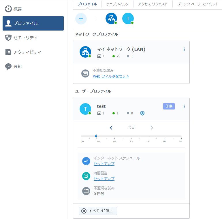 プロファイル設定画面