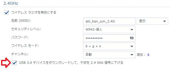 USB3.0自動ダウングレード設定