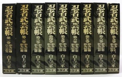 忍者武芸帳・影丸伝 全9巻 各2分冊計18冊揃