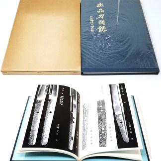 出品刀図録 附・北海道刀工図譜