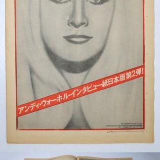 STUDIO VOICE 1978年9月号 Vol.25