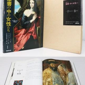 絵画でたどる聖書の中の女性たち