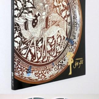 加藤卓男展 シルクロード陶磁の道