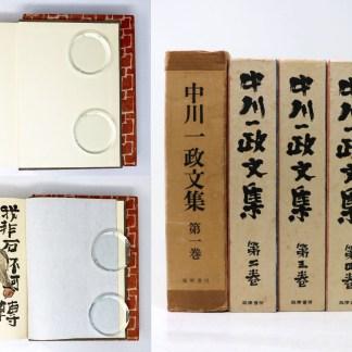 中川一政文集 全5巻揃