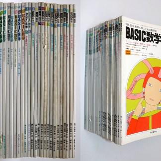 BASIC数学 1979年〜1987年 27冊一括