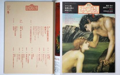 みづゑ 929号 特集:ロマン的象徴幻想の画家たち