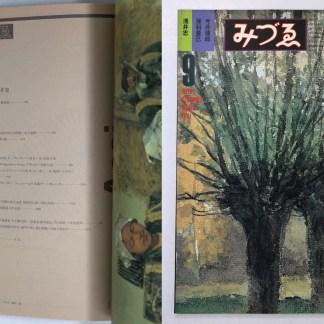 みづゑ 918号 特集:浅井忠