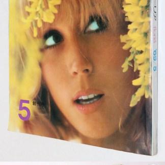 floria フローリア 1969年5月 創刊号
