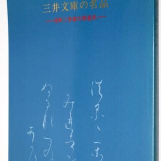 三井文庫の名品 室町三井家の茶道具