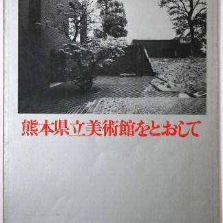 前川國男のディテール 熊本県立美術館をとおして