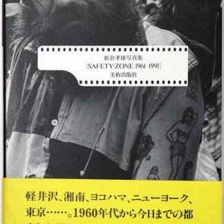 SAFETY‐ZONE 1961‐1991 新倉孝雄写真集