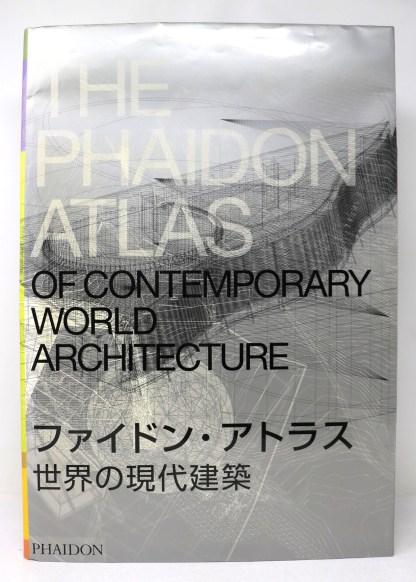 ファイドン・アトラス 世界の現代建築