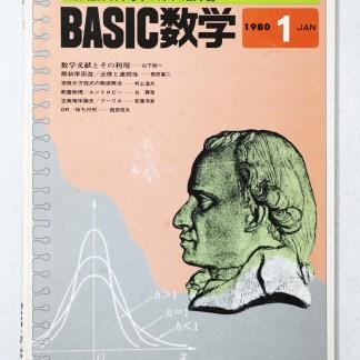 BASIC数学 1980年1月号:数学文献とその利用