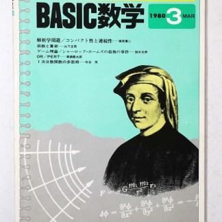 BASIC数学 1980年3月号:宗教と算術