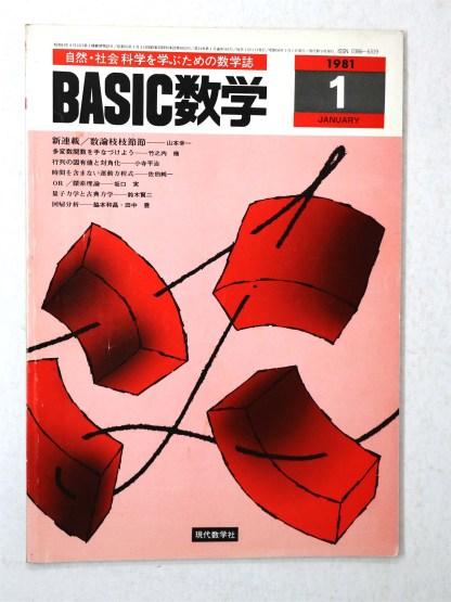 BASIC数学 1981年1月号:数論枝枝節節