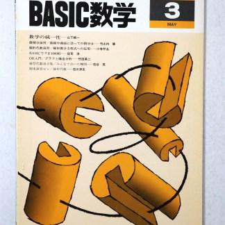 BASIC数学 1981年3月号:数学の統一性