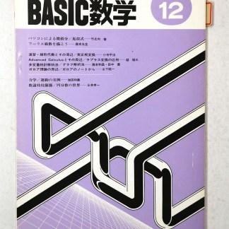 BASIC数学 1981年12月号:円分数の世界