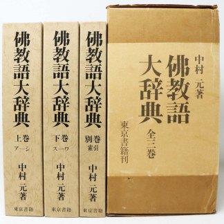 佛教語大辞典 全3巻揃