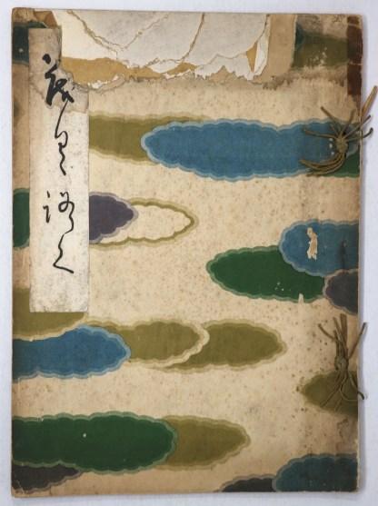 【目録】 某家所蔵品入札 昭和5年10月