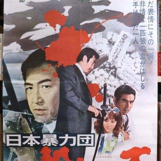 【映画ポスター】日本暴力団 殺しの盃