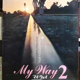 【映画ポスター】 マイ・ウェイ2