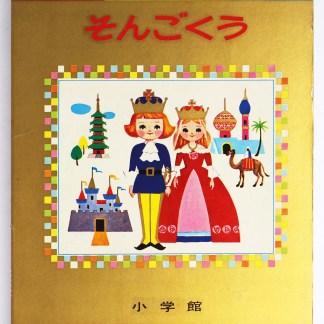 そんごくう 世界の童話10 オールカラー版