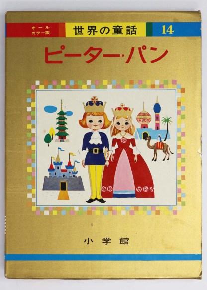 ピーターパン 世界の童話14 オールカラー版