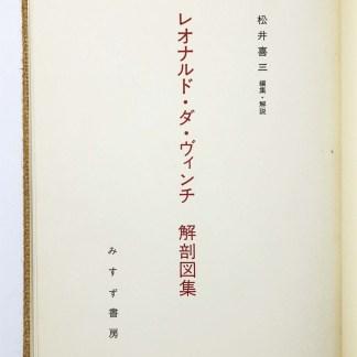 レオナルド・ダ・ヴィンチ 解剖図集