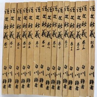 説文新義 1〜15巻+別冊(12巻欠け)