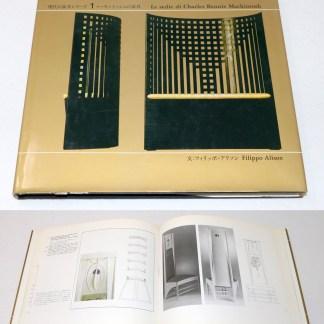 現代の家具シリーズ 1:マッキントッシュの家具